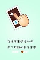 Screenshot of 情趣骰子