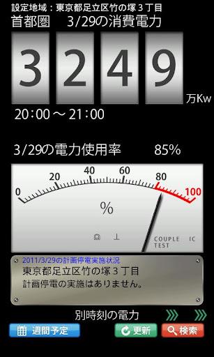 东京停电信息 电力消耗计