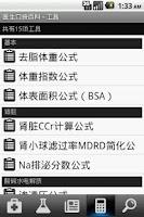 Screenshot of 医生口袋百科