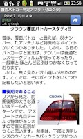 Screenshot of 覆面パトカー判定アプリ(ゼロクラ)