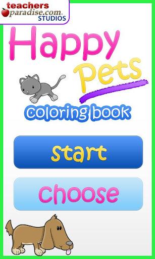 快樂寵物彩圖