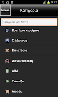 Screenshot of NAVIGON select COSMOTE Edition