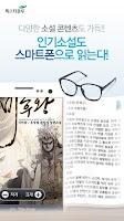 Screenshot of 미스터블루 - 만화, 소설 리더