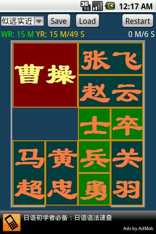 玩解謎App|华容道免費|APP試玩