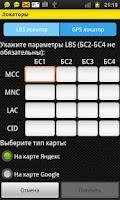 Screenshot of АвтоФон Коммандер