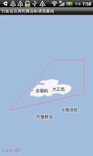 【免費工具App】钓鱼岛领海基线-APP點子