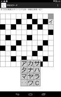 Screenshot of クロスワード