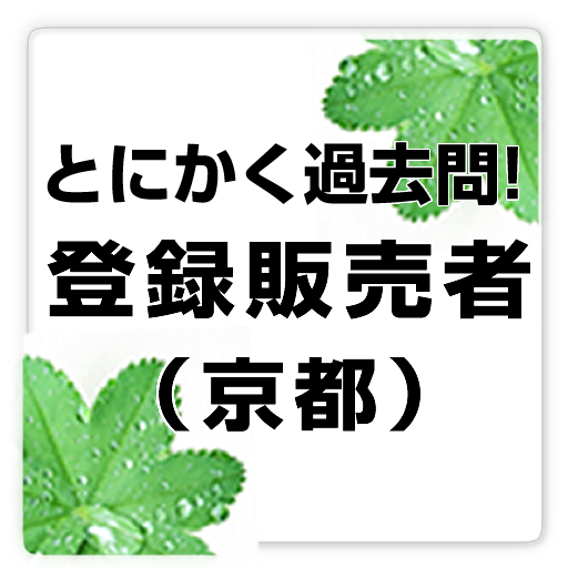 登録販売者過去問(京都) free ~プチまな~ 教育 App Store-愛順發玩APP