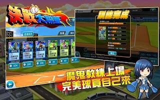 Screenshot of 決戰大聯盟-全民教練打棒球