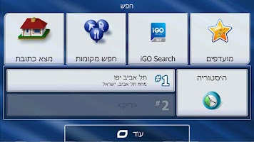Screenshot of iGO primo israel