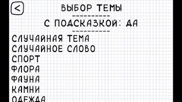 Screenshot of Виселица HD