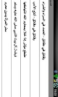 Screenshot of الشيخ محمد حسان