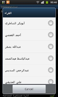 Screenshots  Mushaf - Quran Kareem