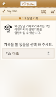 Screenshot of 닥터 아이펫 [반려동물 1:1 모바일 동물병원]