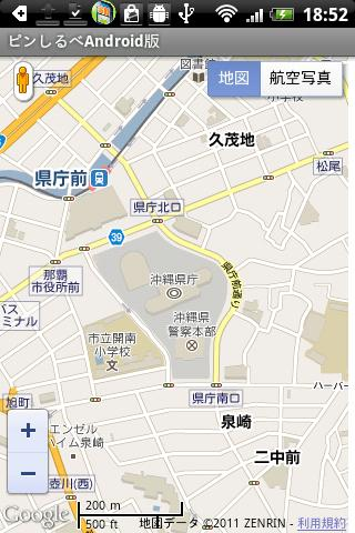 沖縄県電話帳