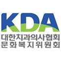 대한치과의사협회 문화복지위원회 icon