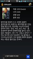 Screenshot of 던파 스토리