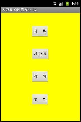 심플시간표