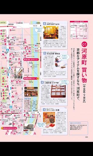 京都地図本(完全版) 書籍 App-愛順發玩APP