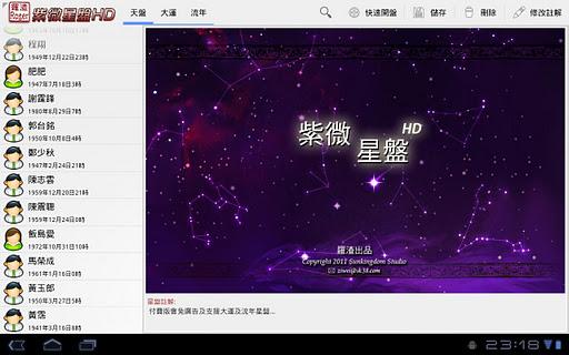 紫微星盤HD lite