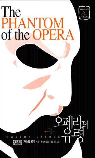 오페라의 유령 - 에피루스 소설클럽