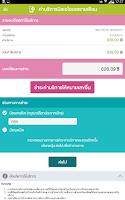 Screenshot of eService