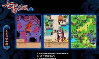 Screenshot of 七界傳說之雄霸六院-讓千萬華人感動的中文RPG手遊