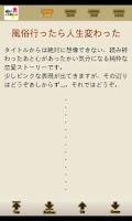 Screenshot of 風俗行ったら人生変わった
