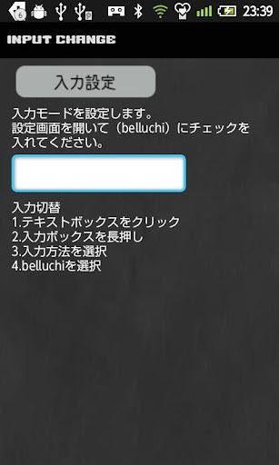 ベル打ち〜ポケベルIME〜