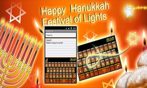 【免費個人化App】SlideIT Hanukkah Skin-APP點子