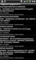 Screenshot of Φαρμακεία Εφημερεύοντα Greek
