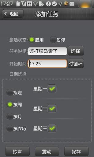 【免費醫療App】糖尿病报时器-APP點子
