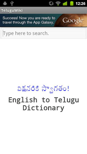 English Telugu Online Dict