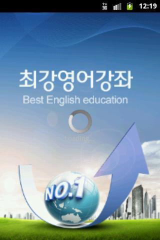 최강 영어회화 강좌 팟캐스트