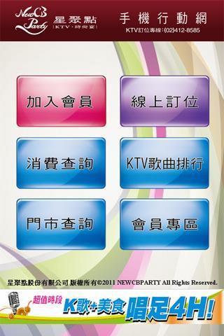 星聚點KTV