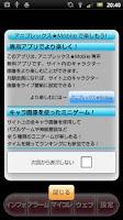 Screenshot of アニプレックスモバイル