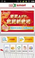 Screenshot of 愛買