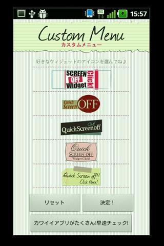 ワンタッチスクリーンオフ★Quickスクリーンオフvol.5