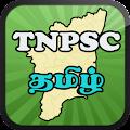 TNPSC Tamil Group 4, 2A, 2,VAO