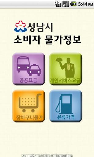 성남시 소비자 물가정보