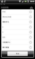 Screenshot of KeyboardTerm: 單手上bbs的好工具