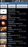 Screenshot of 주변 음식점(Food Moa)