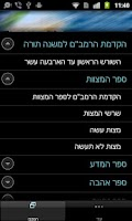 Screenshot of Jewish Books: Rambam