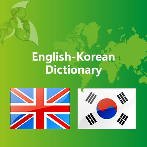 英語 - 韓国語辞書の 書籍 App LOGO-APP試玩