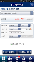 Screenshot of SHIC DOMESTIC (서비스종료예정)