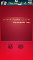 Screenshot of نكت سؤال و جواب