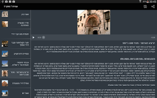 Screenshot of סיור קולי בעיר העתיקה, ירושלים