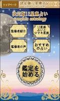 Screenshot of 決定版12星座占い:人生SP「あなたの人生鑑定書と運命の人」