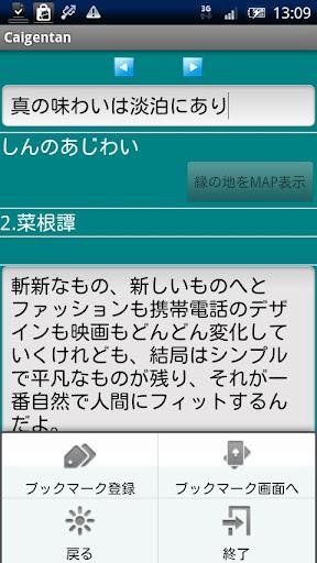 【免費商業App】菜根譚と韓非子-APP點子