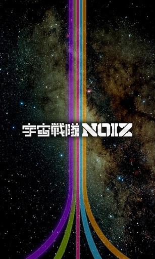 宇宙戦隊NOIZアプリ